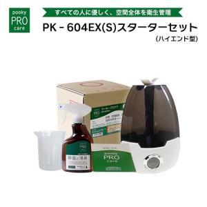 プーキープロケア  噴霧器  PK-604EX(S)(ハイエンド型)5L スターターセット 送料無料(一部地域を除く)  空間除菌 次亜塩素酸水  代引き不可|takagiyakuhin