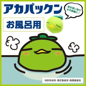 アカパックン 湯垢や汚れの原因の皮脂を除去 お風呂用 掃除グッズ 浴槽用|takagiyakuhin