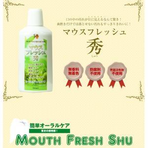 マウスフレッシュ秀 洗口液 歯周病予防 マウスウォッシュ デンタルリンス  送料無料|takagiyakuhin