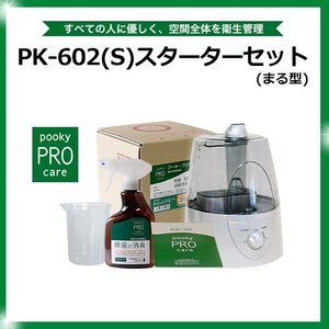 プーキープロケア プロミスト  噴霧器 PK-602スターターセット(まる型)5L  送料無料(一部地域を除く)空間除菌  ウイルス 代引き不可|takagiyakuhin