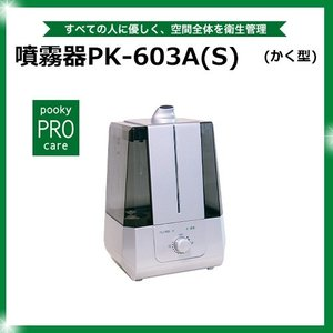 プーキープロケア  プロミスト  噴霧器 PK-603A(S)(かく型)  空間除菌  代引き不可|takagiyakuhin