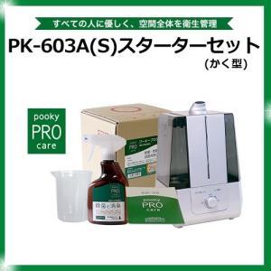 プーキープロケア プロミスト 噴霧器  PK‐603A(S)スターターセット(かく型)5L 次亜塩素酸水  送料無料(一部地域を除く)  代引き不可|takagiyakuhin