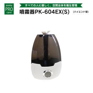 プーキープロケア プロミスト 噴霧器 PK-604EX(S)(ハイエンド型)  次亜塩素酸水 空間除菌 花粉 ウイルス 代引き不可|takagiyakuhin