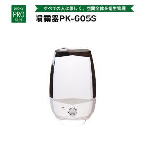 プーキープロケア プロミスト 噴霧器 PK-605S(スリム型) 次亜塩素酸水 空間除菌 花粉 ウイルス 代引き不可|takagiyakuhin