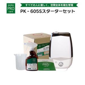 プーキープロケア  噴霧器  PK-605S(スリム型)5L スターターセット 送料無料(一部地域を除く)  空間除菌 次亜塩素酸水  代引き不可|takagiyakuhin