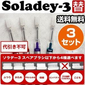ソラデー スペアブラシ 4本×3個 歯ブラシ ハブラシ DM便送料無料 替えブラシ 歯ブラシ soladey ふつう 極細 やわらか かため こども コンパクト