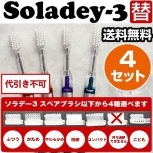 ソラデー スペアブラシ 4本×4個 歯ブラシ ハブラシ 替えブラシ DM便送料無料 配送時紛失破損保障 soladey ふつう 極細 やわらか かため こども コンパクト
