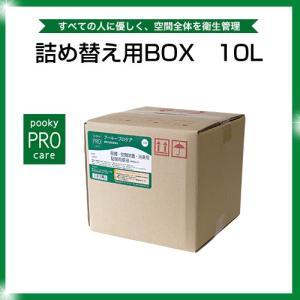 プーキープロケア 詰め替え用BOX 10L 送料無料(一部地域を除く)  次亜塩素酸水 消臭 除菌 花粉 ウイルス|takagiyakuhin