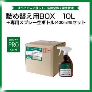 プーキープロケア 詰め替え用BOX 10L 専用スプレー空ボトル(400ml用)セット 送料無料(一部地域を除く)  次亜塩素酸水 消臭 除菌  花粉 ウイルス|takagiyakuhin