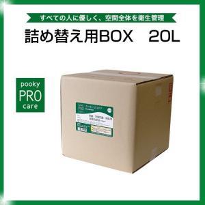 プーキープロケア 詰め替え用BOX 20L 送料無料(一部地域を除く)  次亜塩素酸水 消臭 除菌 花粉 ウイルス 代引き不可|takagiyakuhin