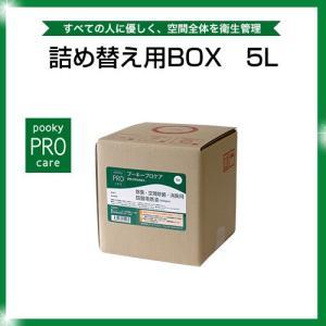 プーキープロケア 詰め替え用BOX 5L 送料無料(一部地域を除く)次亜塩素酸水  消臭 除菌 花粉 ウイルス|takagiyakuhin
