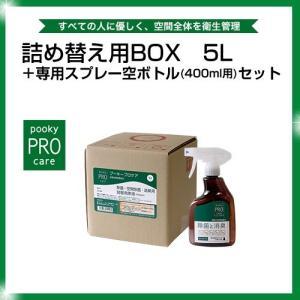 プーキープロケア 詰め替え用BOX  5L 専用スプレー空ボトル(400ml用)セット 送料無料(一部地域除く) 消臭 除菌 花粉 ウイルス 次亜塩素酸|takagiyakuhin