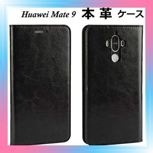 "Huawei Mate9/ブラック Huawei Mate9 5.9"" ケース 用 カード収納"