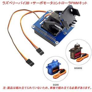 Raspberry Pi 3B サーボモーターコントローラーPWMキット、Rsp Pi光強度検知制御カメラ移動用I2Cインターフェース、