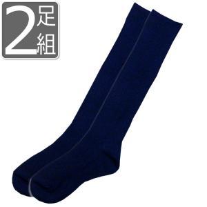 スクールハイソックス 紺 2足組  メール便×非対応|takahashi-wear