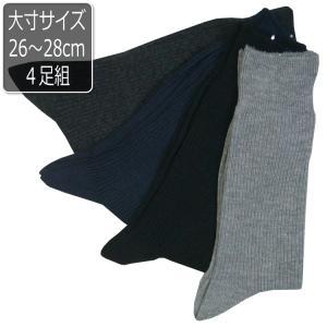 メンズ 抗菌防臭綿混リブソックス 大きいサイズ・無地カラー4足組  メール便×非対応|takahashi-wear