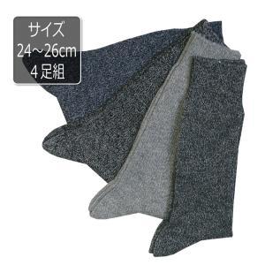 メンズ 抗菌防臭綿混リブソックス 杢カラー4足組  メール便×非対応|takahashi-wear
