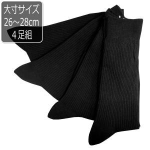 メンズ 抗菌防臭綿混リブソックス 大きいサイズ・ブラック4足組  メール便×非対応|takahashi-wear