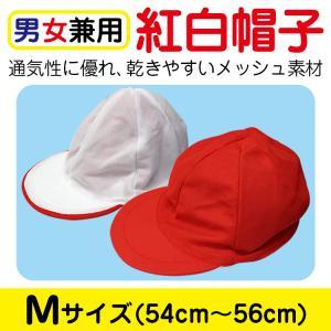 男女児 紅白帽子(メッシュ素材) メール便○2個まで対応|takahashi-wear