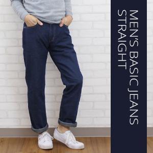 メンズ デニムストレートパンツ ブルー  メール便×非対応|takahashi-wear