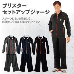 メンズ ブリスターセットアップジャージ 反射マーク付き 3016  メール便×非対応|takahashi-wear
