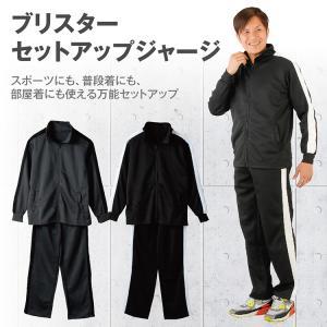 メンズ ブリスターセットアップジャージ  3056  メール便×非対応|takahashi-wear