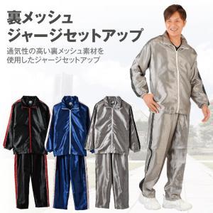 メンズ 裏メッシュジャージ セットアップ  メール便×非対応|takahashi-wear