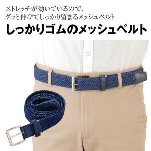 しっかりゴムのメッシュベルト  メール便×非対応|takahashi-wear