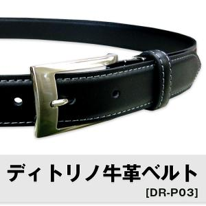 《ワンコインプライス》 ディトリノ 牛革ベルトDR-P03  メール便×非対応|takahashi-wear