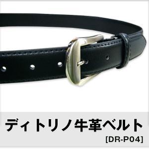 《ワンコインプライス》 ディトリノ 牛革ベルトDR-P04  メール便×非対応|takahashi-wear