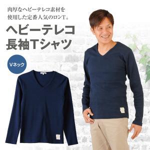 メンズ ヘビーテレコ長袖Tシャツ Vネック  メール便×非対応|takahashi-wear