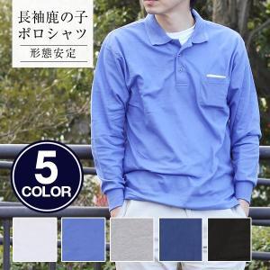 メンズ 長袖鹿の子ポロシャツ メール便×非対応の商品画像