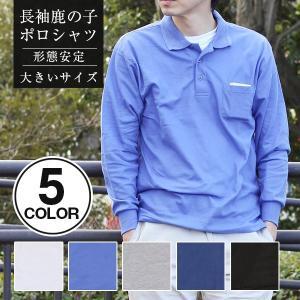大きいサイズ メンズ 長袖鹿の子ポロシャツ  メール便×非対応|takahashi-wear