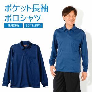 メンズ 胸ポケット 長袖ポロシャツ  メール便×非対応|takahashi-wear