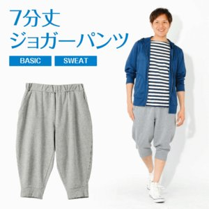 メンズ 裏毛 7分丈ジョガーパンツ クロップドパンツ  メール便×非対応|takahashi-wear