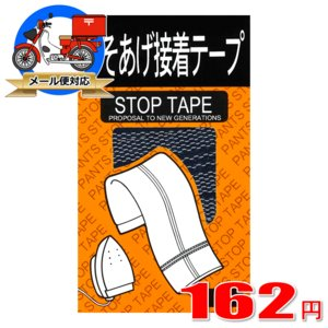 裾上げテープ 紺  メール便○8個まで対応|takahashi-wear