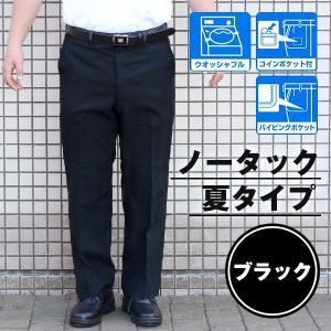 □夏物□ ノータックスラックス ●ブラック●  メール便×非対応|takahashi-wear