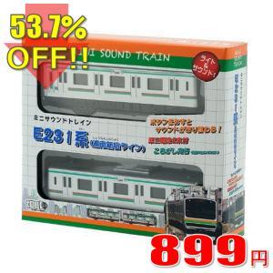 53.7%OFF!! ミニサウンドトレイン04 E231系 (湘南新宿ライン)  メール便×非対応|takahashi-wear