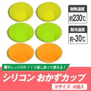 《ワンコインプライス》シリコンおかずカップSサイズ 6個入 メール便非対応|takahashi-wear