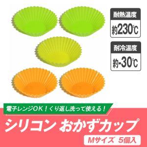 《ワンコインプライス》シリコンおかずカップMサイズ 5個入 メール便非対応|takahashi-wear