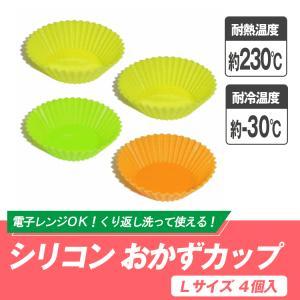 《ワンコインプライス》シリコンおかずカップLサイズ 4個入 メール便非対応|takahashi-wear