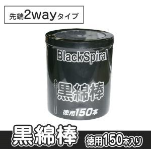 《ワンコインプライス》黒綿棒徳用150本入 メール便×非対応|takahashi-wear