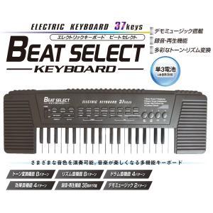 エレクトリックキーボード BEAT SELECT  メール便×非対応