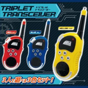 トランシーバー3台セット  メール便×非対応