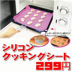 シリコン クッキングシート  メール便×非対応|takahashi-wear