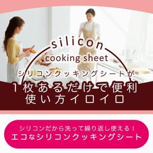 シリコン クッキングシート  メール便×非対応|takahashi-wear|02