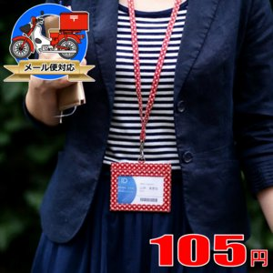 IDケース   メール便○4個まで対応|takahashi-wear