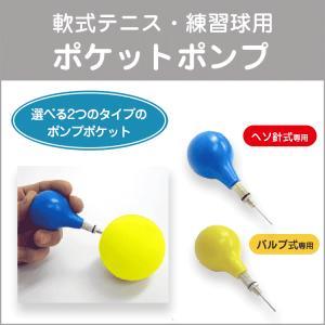 軟式テニス・練習球用ポケットポンプ(軟式テニス用品)  メール便×非対応