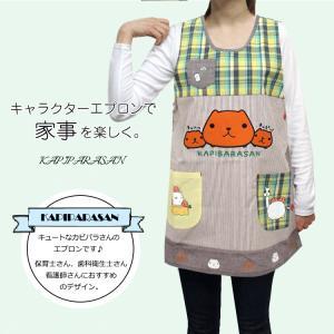 カピバラさん タバードエプロン JS-1061  メール便○1枚まで対応|takahashi-wear