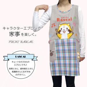 ラスカル ラン型エプロン LLサイズ JS-1068LL  メール便○1枚まで対応|takahashi-wear